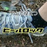 『ローカットシューズで下山時に爪先を痛めない靴紐の結び方。』の画像