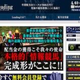 『【リアル口コミ評判】リーディング(Leading)』の画像