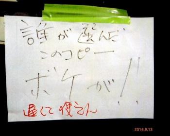 山形大学でパワハラ問題 飯豊研究センター長が「ボケが」「役立たず」等と書いた紙を職員の机に置く(画像あり)