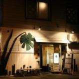 『JAL×はんつ遠藤コラボ企画【網走編】1日め・創作料理店(SaWa)』の画像