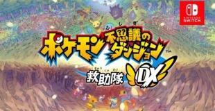15年ぶりに復活!『ポケモン不思議のダンジョン 救助隊DX』が2020年3月6日に発売決定!