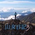 安達太良山関連-プレミアムドラマ山女日記3、『福島民報』、ほんとの空献立。