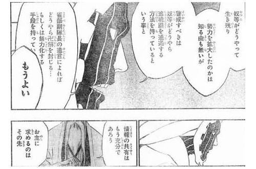 マユリ「敵は卍解を封じる手段を…」山爺「もうよい」のサムネイル画像
