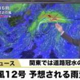 『台風12号』の画像
