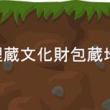 『埋蔵文化財包蔵地』の画像