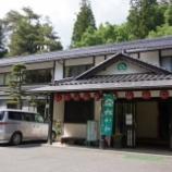 『♨File No.4 潮原温泉 松かわ』の画像