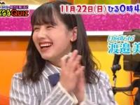 【朗報】渡邊美穂、QuizKnockの新番組にゲスト出演キタァ!!!!!!!