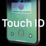 『【朗報】Apple、今年も爆益間違いなし!iPhone13に搭載される画面内指紋認証、認識範囲が広く動作も早く爆売れ確定へ』の画像
