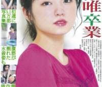 【欅坂46】AKB新聞10月号にずみこキタ━━━(゚∀゚)━━━!!