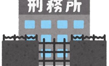 刑務所「受刑者6万人を時給数円で働かせてます」ワイ「はえ~、めっちゃ儲かるんやろな」