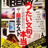 『【雑誌】日経トレンディ8月号「コンビニ冷やし中華」』の画像
