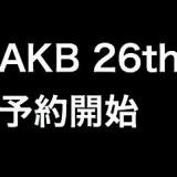 AKB48 26thシングル「真夏のSounds good ! 」予約開始【総選挙投票券】