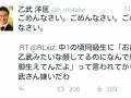 【悲報】乙武さん、エゴサがバレるwwwwwwww(画像あり)