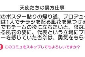 【ミリシタ】「プラチナスターツアー~Angelic Parade♪~」イベントコミュ後編