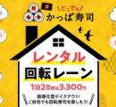 かっぱ寿司「こういう状況下だし、家でもゆっくり食べてもらいたい……せや!」