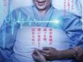 【悲報】小藪がイキった末期ガン患者を演じた厚労省ポスター、非難殺到で撤去