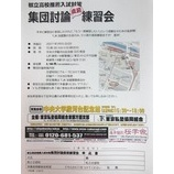 『都立高校推薦入試対策「集団討論【直前】練習会」のお知らせ!』の画像