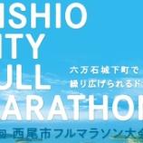 『マラソン大会中止ドミノと第一回記念大会「長崎平和マラソン」「西尾市マラソン(仮)」「豊橋フルマラソン(仮)」はいつになるんでろうか・・・。』の画像