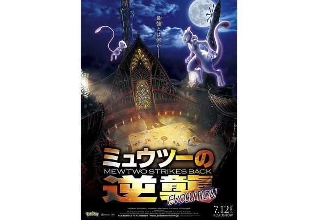 中川翔子さん「ミュウツーの逆襲は初代を映画館で5回、リメイクは今日3回目見た」