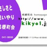 『桔梗町会のHP広報用名刺を作りました』の画像