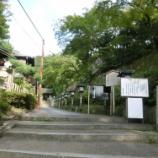 『頼山陽 長楽寺:京都府京都市東山区円山町』の画像