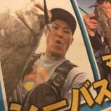 『シーバスNOW第153回目!』の画像