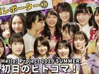 【Juice=Juice】段原瑠々が夏のハロコン初日の裏側をレポート!