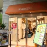 『JAL×はんつ遠藤コラボ企画【箱根編】2日め・カフェ(箱根カフェ)』の画像