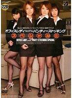 オフィスレディ WITH パンティーストッキング スペシャル 3