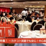 『香港彩り情報「2015年秋のグルメ特集①~カタコト英語でも大丈夫!中心街の飲茶レストラン~」』の画像