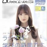 『【乃木坂46】すげえええ!!!田村真佑、ついに表紙を飾る!!!!!!』の画像
