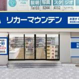 『「リカーマウンテン神田西口店」オープン』の画像