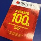 『「日経ビジネス」雑誌掲載のお知らせ。』の画像