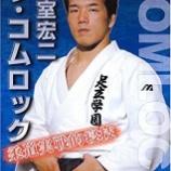 『メンタルが弱い人にこそ、埼玉県上尾市のRJJで柔術をやってほしい!!⑤(中学編)』の画像