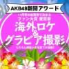 AKB新聞アワード ファン大賞最終結果発表