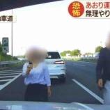 『常磐自動車道でのあおり運転❗️絶対に許してはいけない暴力事件だ』の画像