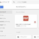 『PDFや画像から文字をテキストに変換する方法』の画像