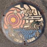 『新潟県村上市笹川流れのマンホールとマンホールカード』の画像