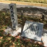 『乃木希典 居住宅の跡:福岡県北九州市小倉北区室町』の画像
