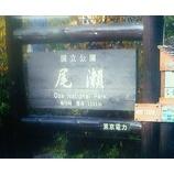 『尾瀬探訪』の画像