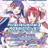 『3/10、MOSAIC.WAV15周年ライブ「MiracleluminalΣMOSAIC.LIVE!!」』の画像