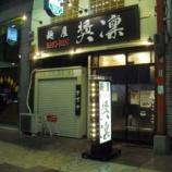 『麺屋 奨凜(しょうりん)@大阪府東大阪市足代』の画像