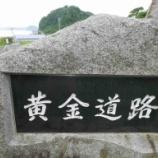 『【北海道ひとり旅】太平洋ドライブ 広尾町『黄金道路』広尾町側起点』の画像