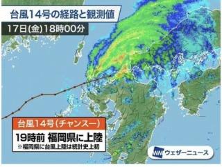 台風14号の名前・・・