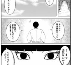 【美紗子・実の場合その1】事故物件物語EP3