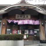 『【温泉巡り】No.123 浜田温泉 (大分県別府市)』の画像