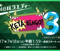 【欅坂46】KEYABINGO!3 キタ━━━(゚∀゚)━━━!!漢字とひらがな共演!