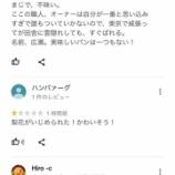 『【欅坂46】感覚がヤバすぎる・・・渡辺、長沢が修行に行ったパン屋の評価欄に『メンバーがいじめられた』と書き込みをするファンがいた件・・・【欅って、書けない?】』の画像