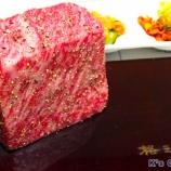 『門崎熟成肉の格之進』の画像