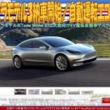 『テスラ3納車開始/自動運転エコレボ』の画像